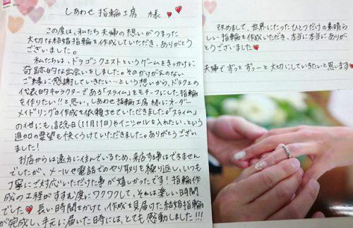 スライムとイニシャルとハートの結婚指輪