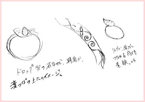 彼が描いた婚約指輪のデザイン