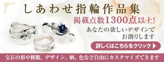 オーダーメイド指輪作品集