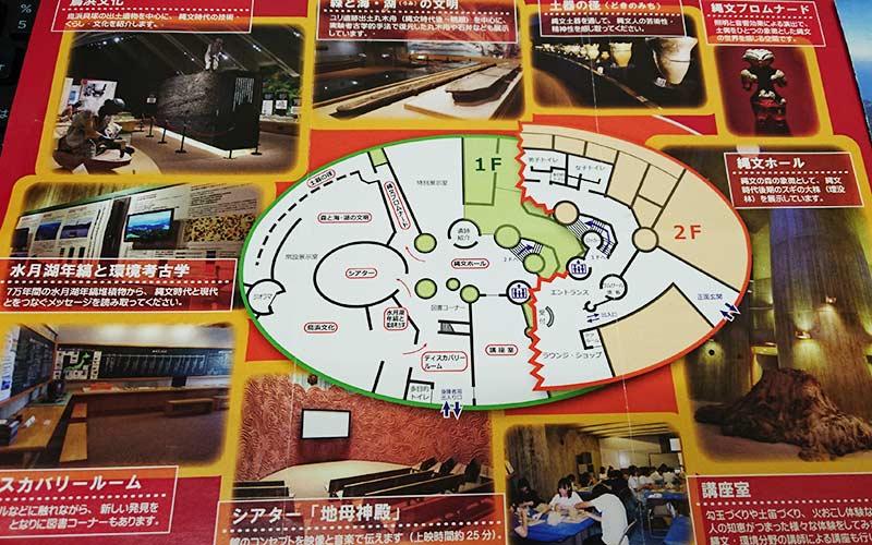 縄文博物館