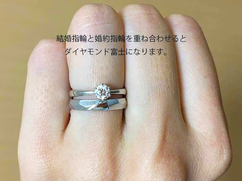 ダイヤモンド富士になる結婚指輪と婚約指輪