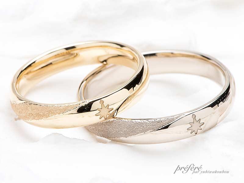 スターダスト仕上げをした結婚指輪