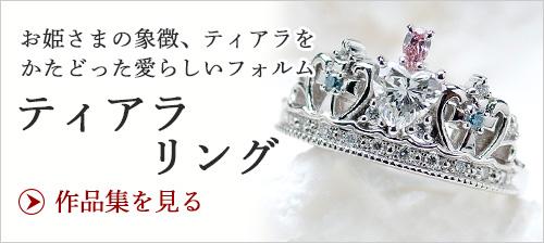 ティアラ型リング お姫様の象徴、ティアラを形どった上品で愛らしいエンゲージリングを創ってみませんか?