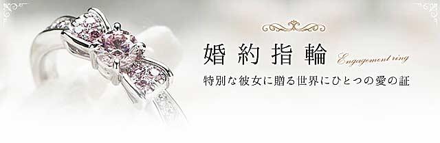 婚約指輪 特別な彼女に贈る世界にひとつの愛の証