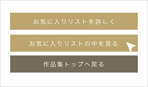 作品集ページのボタンの画像