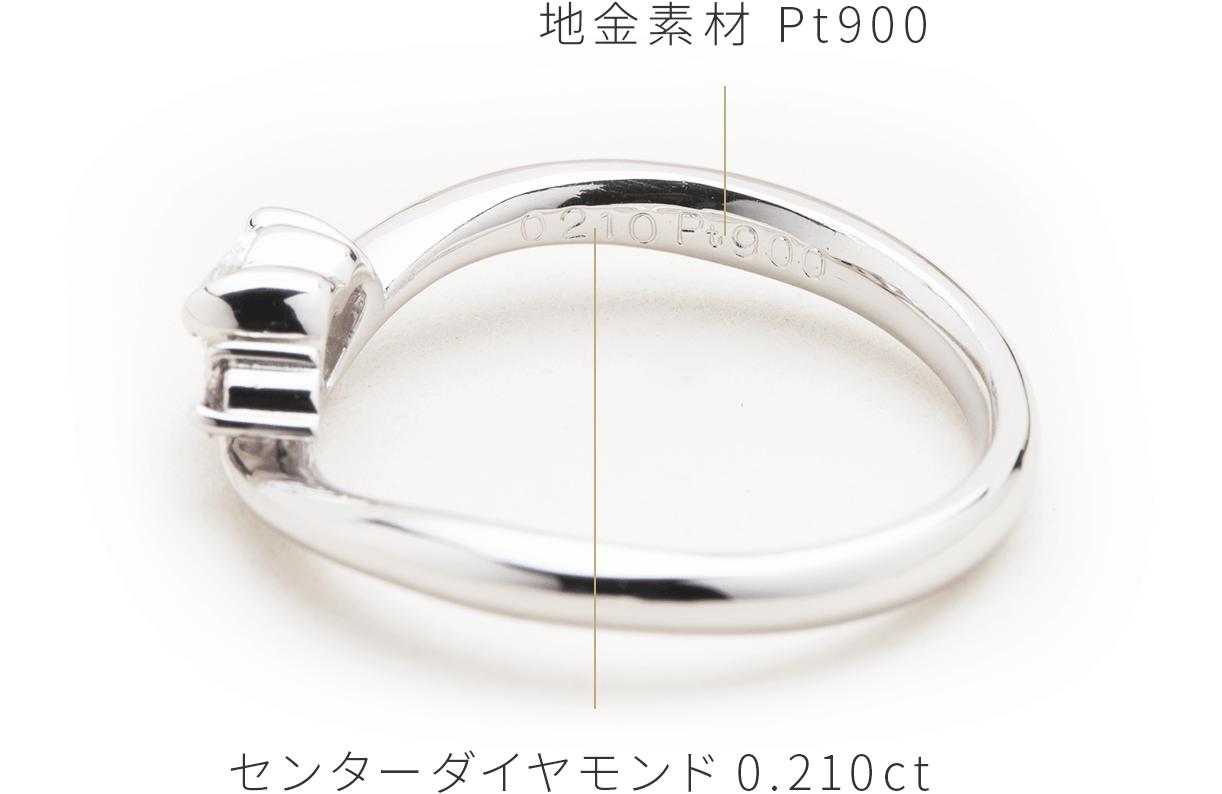 婚約指輪内側の刻印例