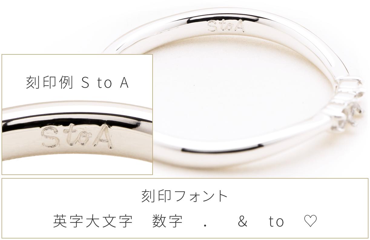 内側にイニシャルを刻印した婚約指輪