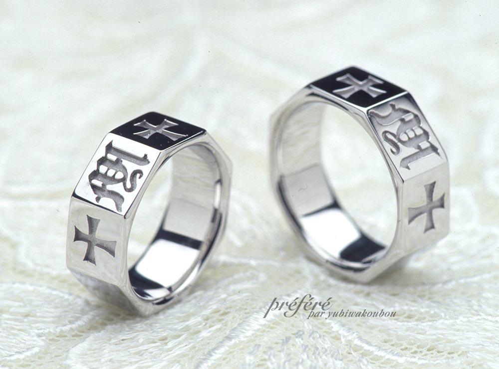 八角形の結婚指輪にイニシャルとクロスのオーダーメイド