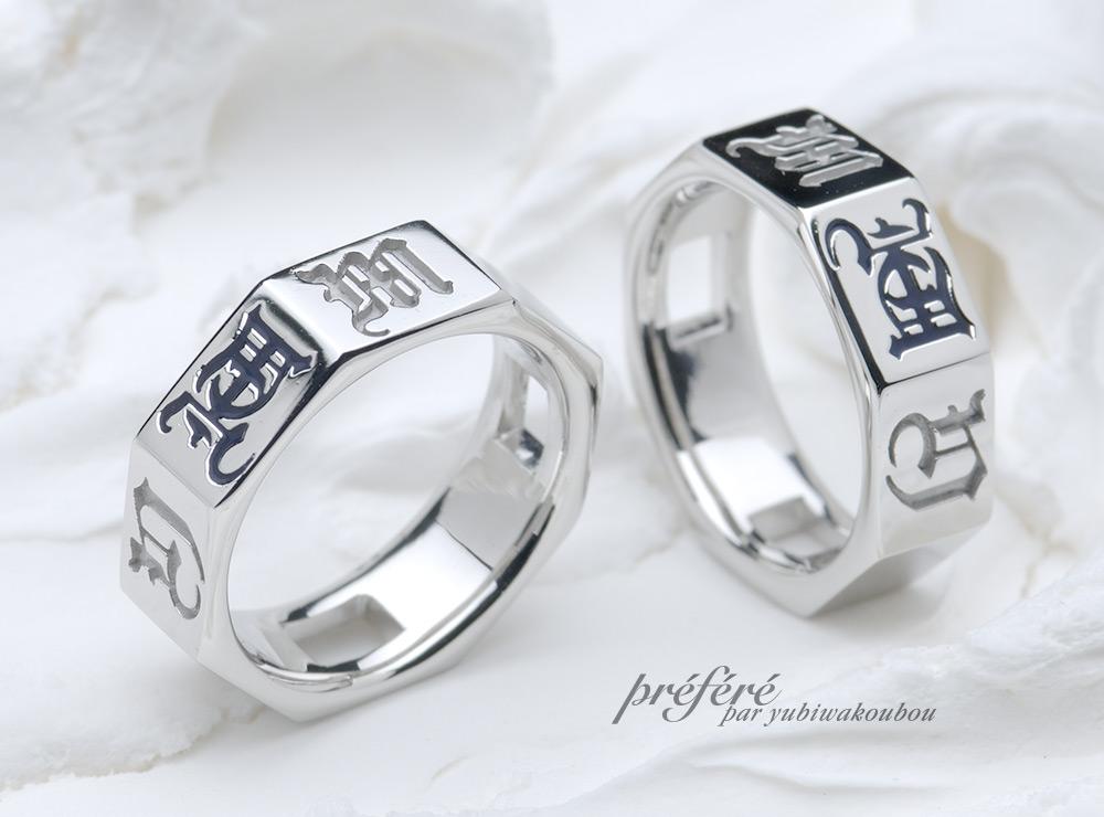 八角形 結婚指輪オーダー