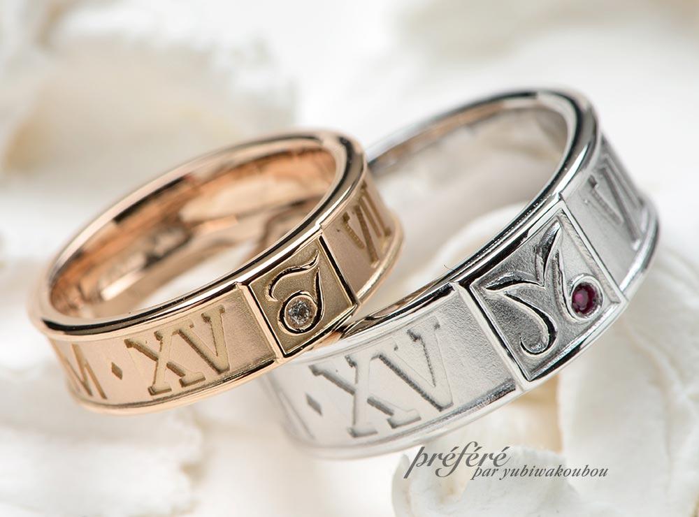 ローマ数字とイニシャルの結婚指輪オーダー