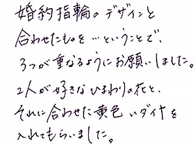 田村様[ご夫婦の声]