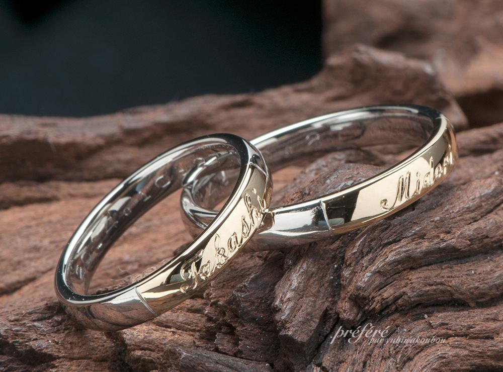 名前 結婚指輪オーダーメイド