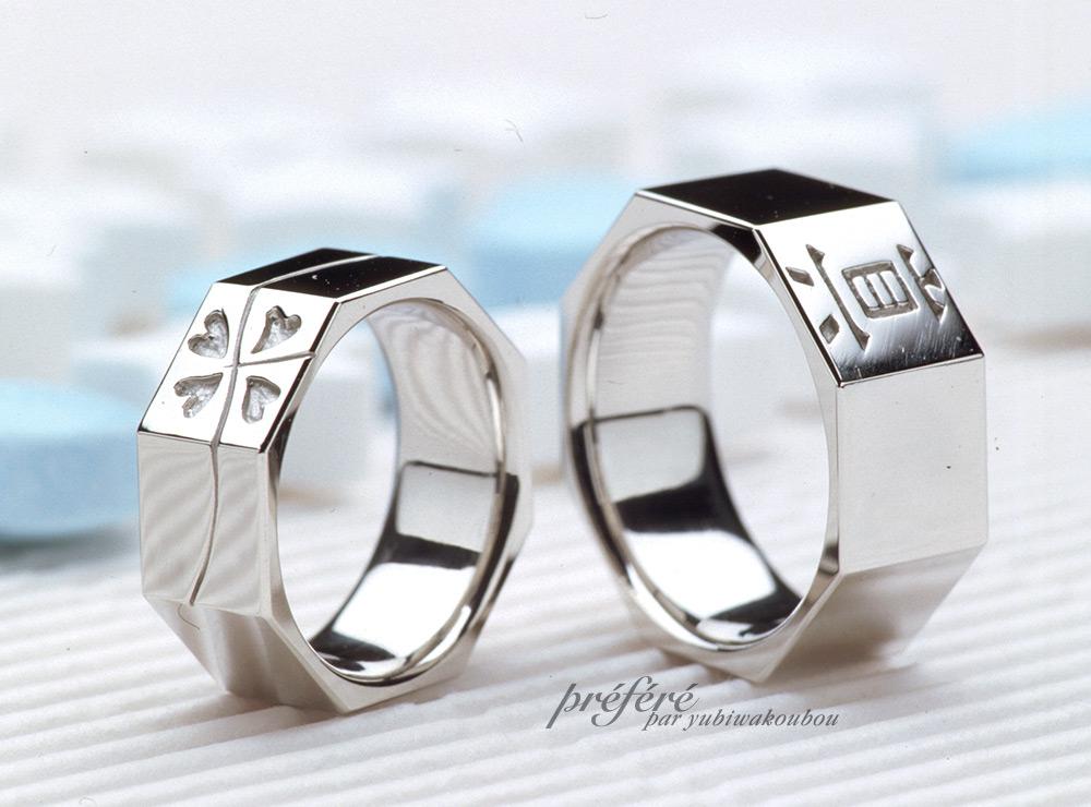 八角形の結婚指輪はオーダーで4つ葉のクローバを入れました。