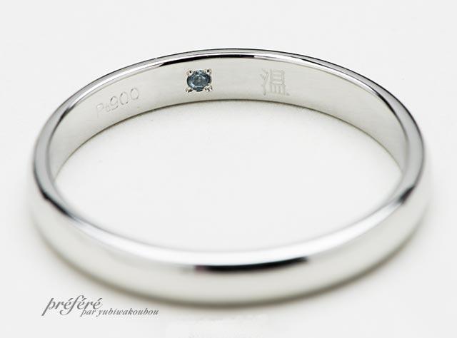 結婚指輪のリング内側に漢字一文字