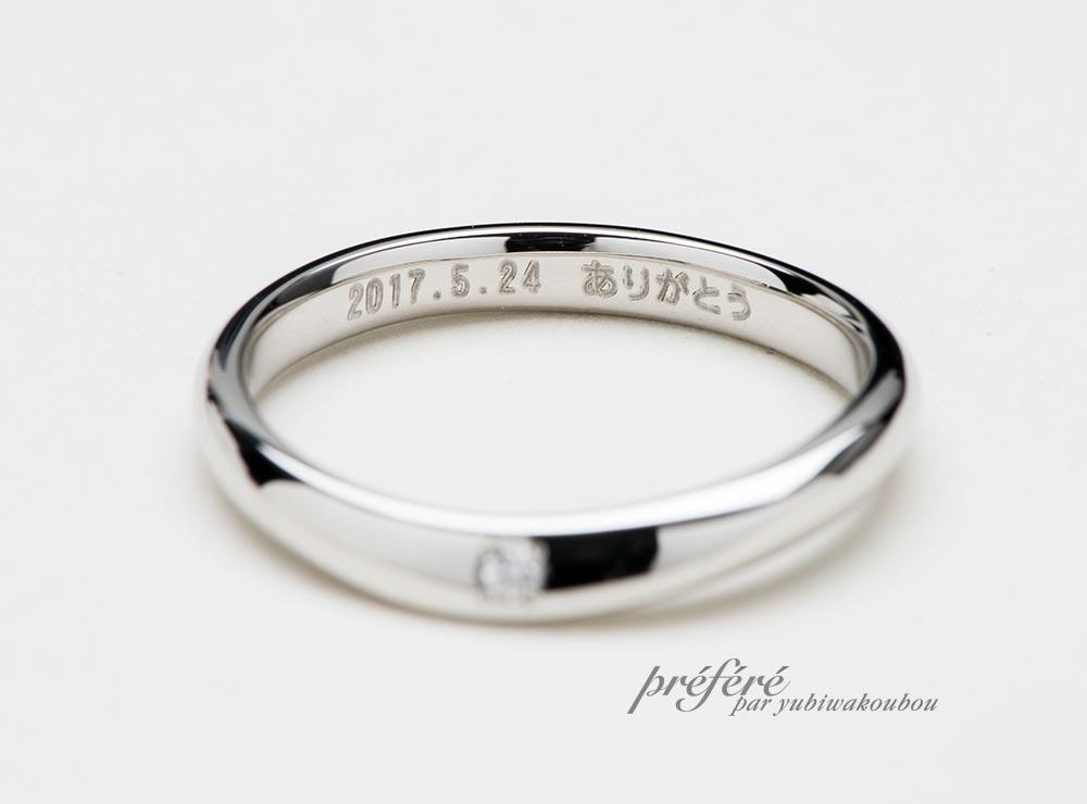 ありがとう-結婚指輪