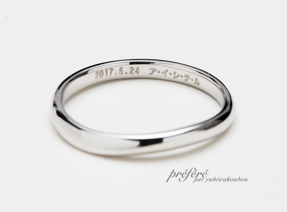 リング内側に「ア・イ・シ・テ・ル ]-結婚指輪