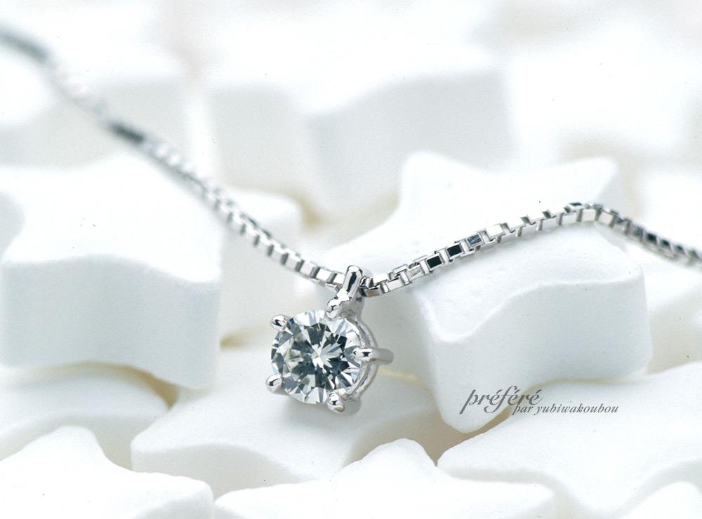 立爪ダイヤリングのダイヤをフルオーダーでペンダントにリフォーム