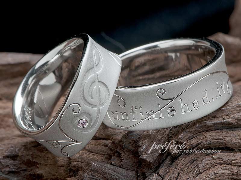 結婚指輪は五線譜とト音記号とメッセージを入れてオーダーメイド